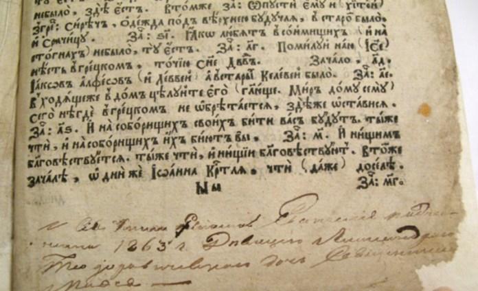 Маргінальний напис на Євангелії 1636 року. Фото з http://www.chytomo.com
