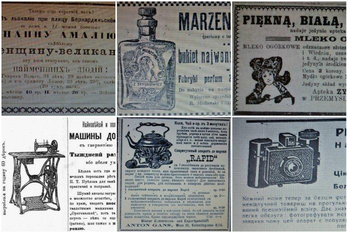 Що рекламували у львівській пресі близько 100 років тому?