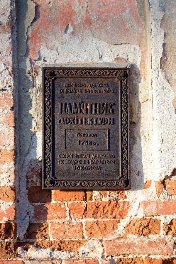 Охоронна таблиця Костелу Усіх Святих у Годовиці, фото 2015 року