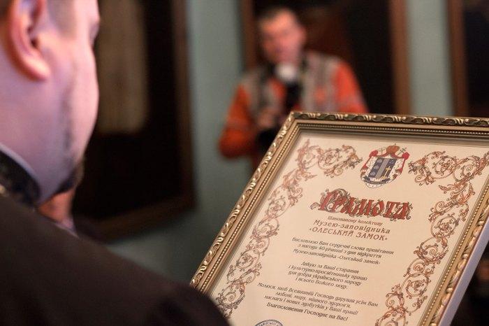 Відзначення 40-річчя музею-заповідника «Олеський замок».