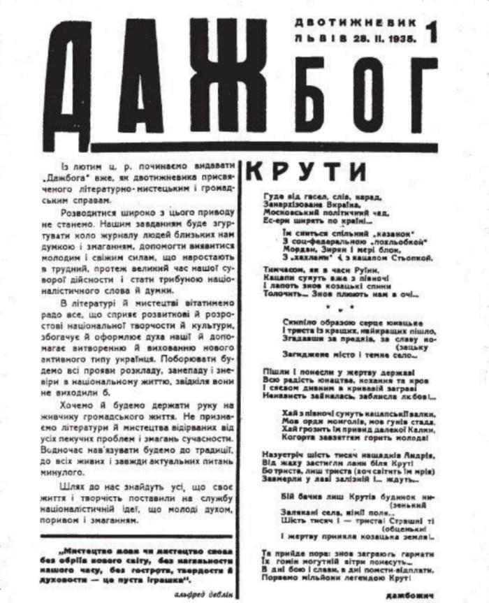 Вигляд одного з номерів журналу. Фото з https://uk.wikipedia.org