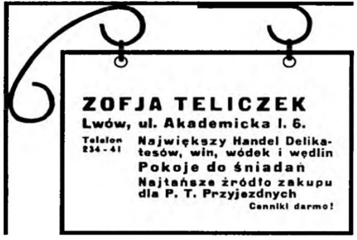 Реклама закладу Софії Теличко f7912634eccf6