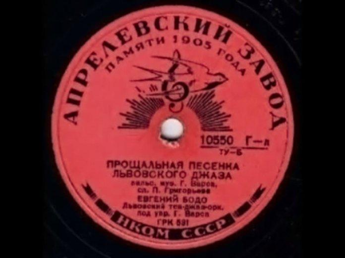 Радянська платівка із записами «Теа-джазу»