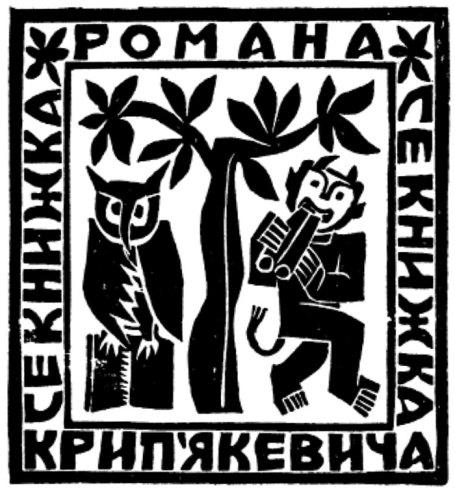 Б. Сорока. Екслібрис Р. Крипякевича