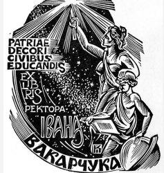 Екслібрис Івана Крислача для Івана Вакарчука, 2004 рік
