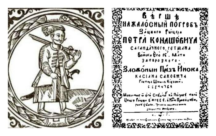 """Зображення козака і титульна сторінка твору Касіяна (Саковича) """"Вірші на жалосний погреб..."""""""