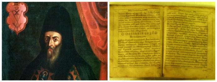 """Інокентій Гізель та """"Синопсис"""" 1674 року"""