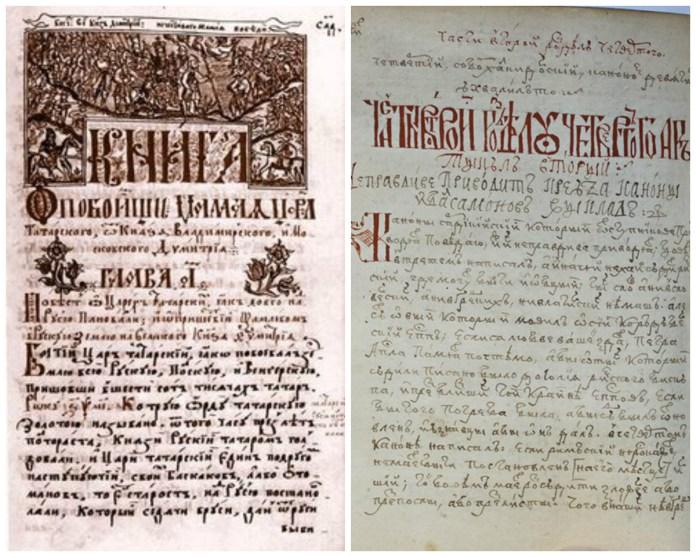 """""""Хроніка..."""" Феодосія (Софоновича) і """"Палінодія..."""" Захарії (Копистенського)"""