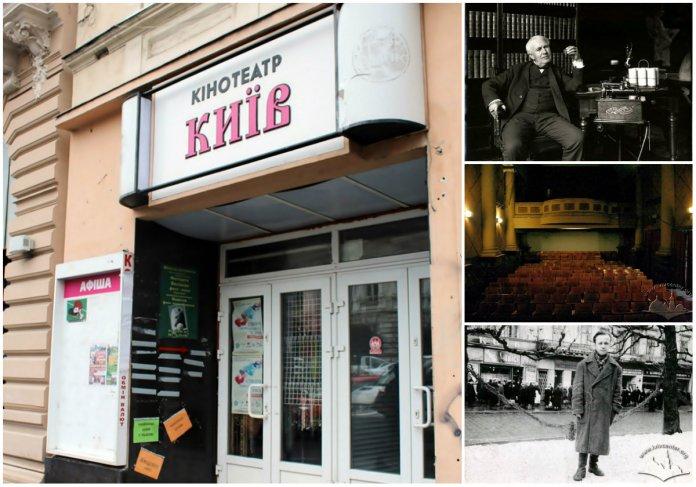 7 життів кінотеатру «Київ»