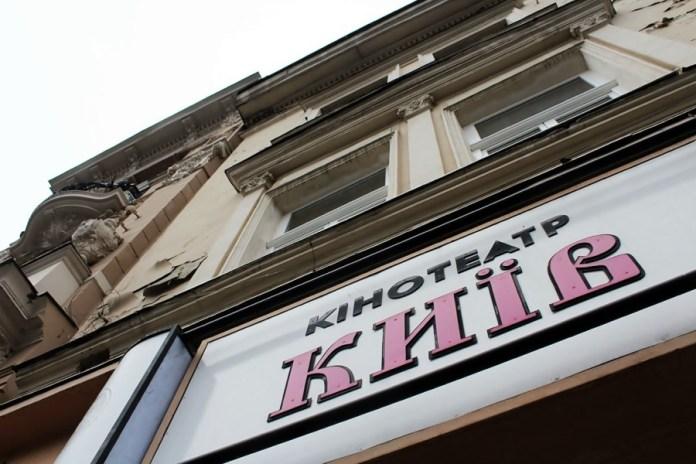 Сучасна вивіска кінотеатру «Київ»