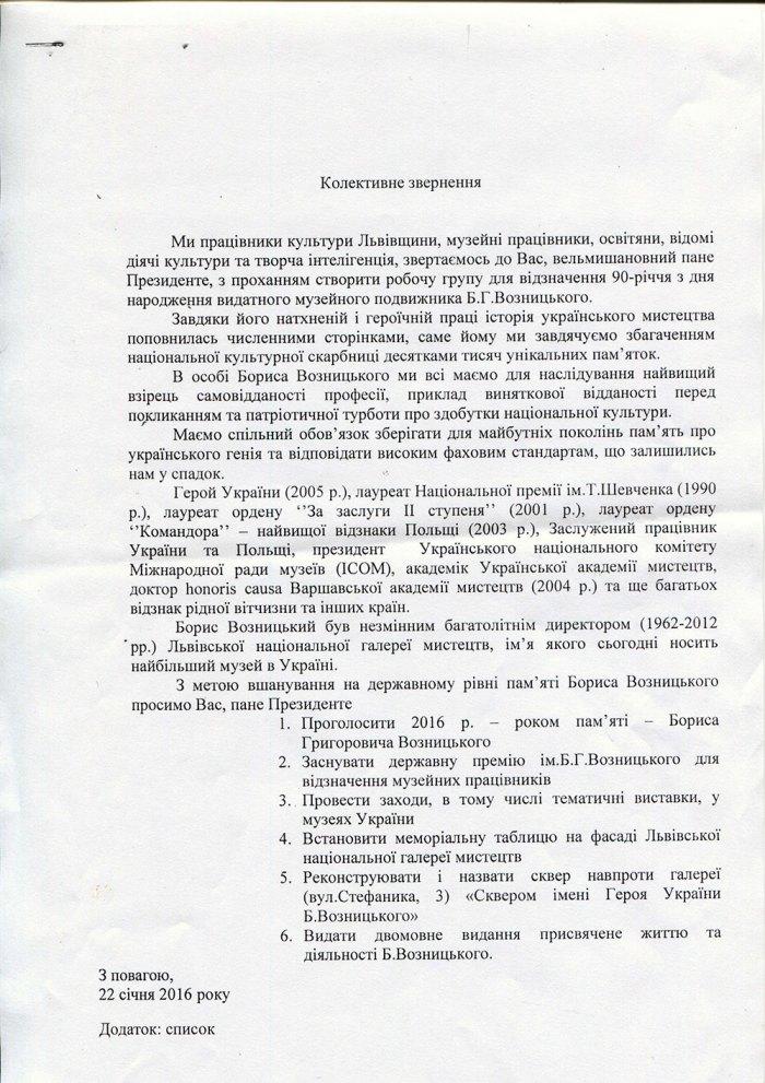 Звернення до Президента України Петра Порошенка