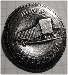 """Значок """"Львов. Автовокзал"""""""