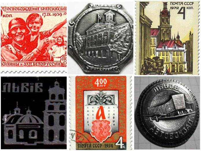 Львів на радянських поштових марках та значках, або хитра комуністична пропаганда