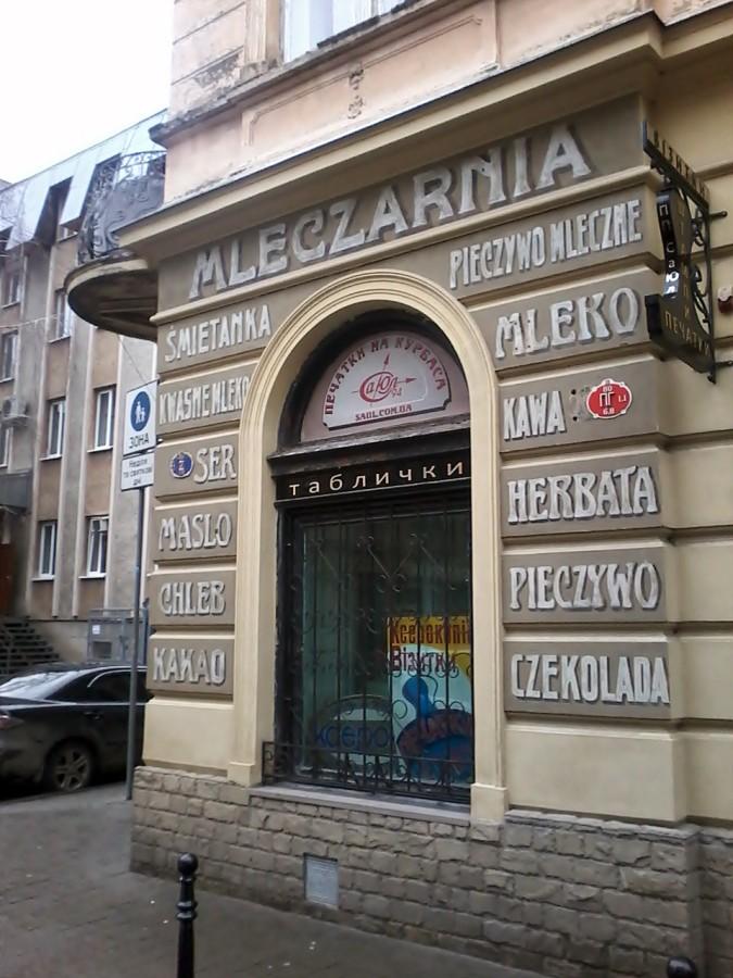 Відновлені старі написи на кам'яниці по вул. Леся Курбаса 10, фото 2016 р.