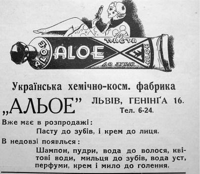 Реклама Української хемічно-косметичної фабрики «Альое» («Нова Хата», 1932)