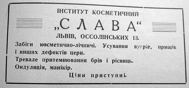Реклама Інститут косметичний «Слава» («Нова Хата», 1932)