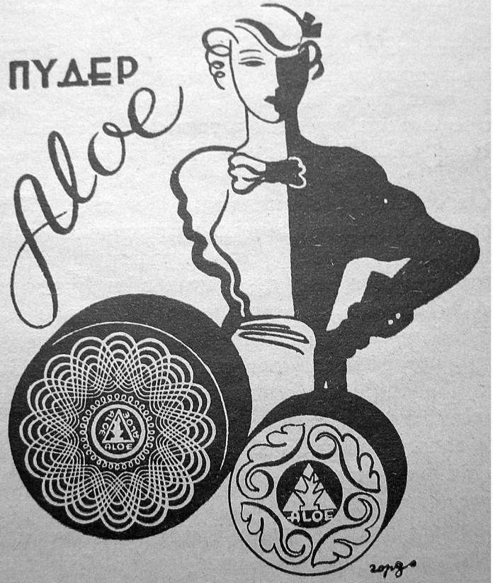 Реклама української пудри «Альое» у виконанні відомого художника Святослава Гординського («Нова Хата», 1934)