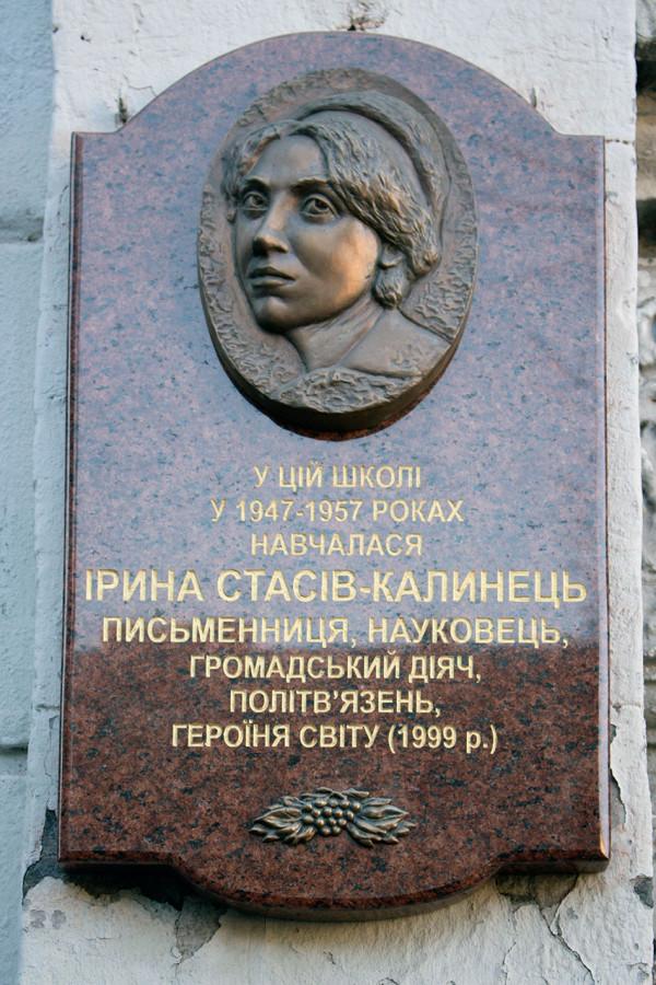 Меморіальна таблиця на честь Ірини Калинець, 2016 рік
