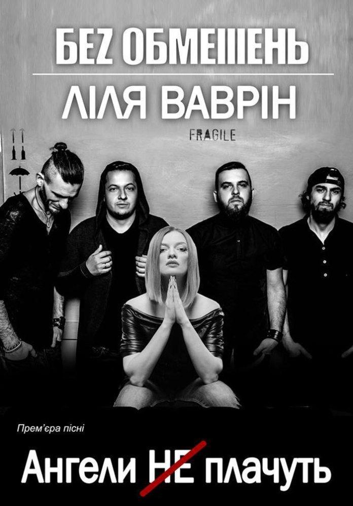 Афіша презентації синглу «Ангели НЕ плачуть»