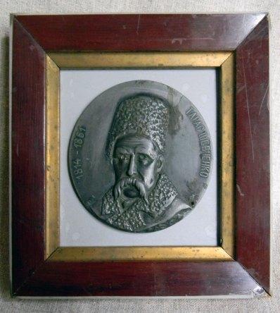 Медаль. Тарас Шевченко. Поч.ХХст.