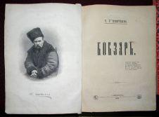 Шевченко Т.Г. Кобзаръ. Типографія В.С.Балашева. С.-Петербургъ, 1884