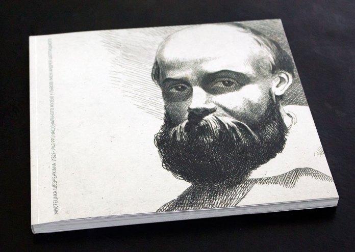 Мистецька Шевченкіана (1829-1940) Національного музею у Львові імені Андрея Шептицького