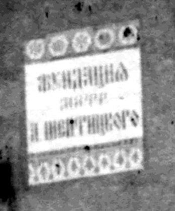 """Кахель з написом """"Фундація Митрополита Андрея Шептицького"""""""