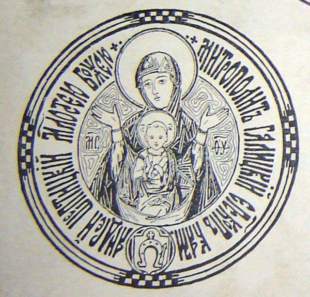 Екслібрис митрополита Андрея Шептицького