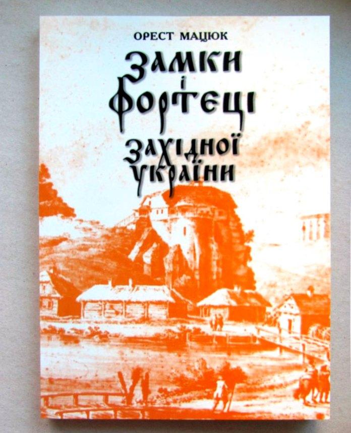 Книжка «Замки і фортеці Західної України» Ореста Мацюка