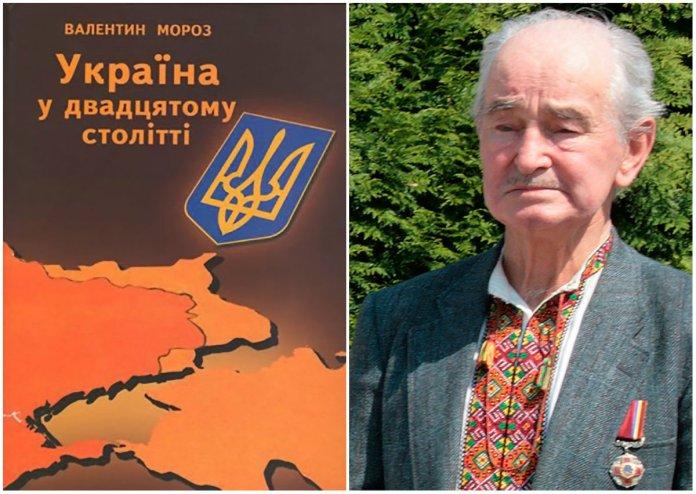 У Львові презентують книгу «Україна у двадцятому столітті» Валентина Мороза