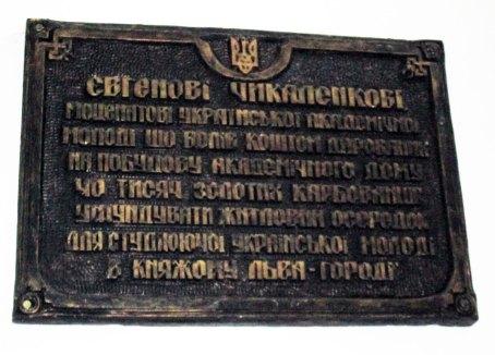 Пам'ятна таблиця основному меценатові Академічного дому – Євгенові Чикаленку. Фото: Патер Анастасії