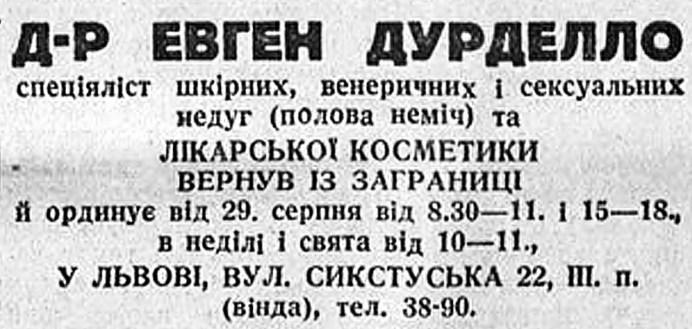 Рекламне оголошення приватної медичної практики Євгена Дурделла у «Ділі» за 1932 р.