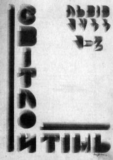 Обкладинка журналу «Світло й Тінь» за 1933 р. (Dawna fotografia lwowska 1839–1939. – Lwow, 2004)