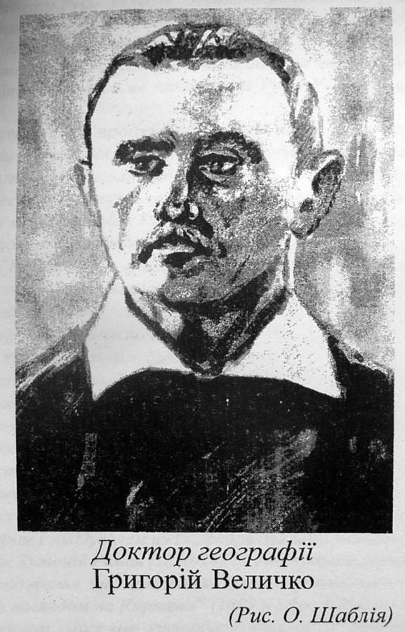 Григорій Величко