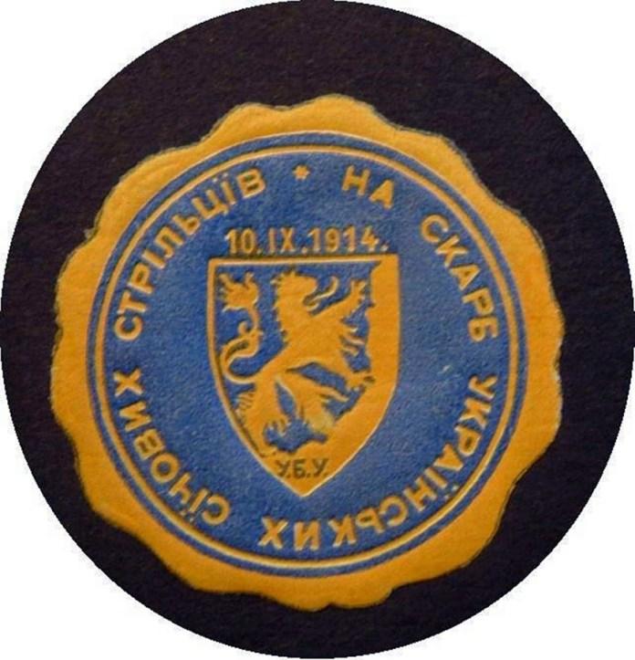 На скарб Українських Січових Стрільців, 1914 р.