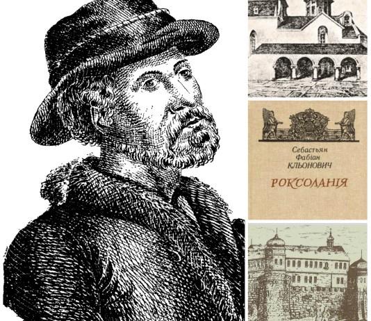 Казковий Львів, брудні євреї та біблійні русини в описах Кльоновича