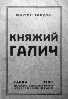 Обкладинка книги Маріяна Ґавдяка «Княжий Галич» (Галич, 1938)