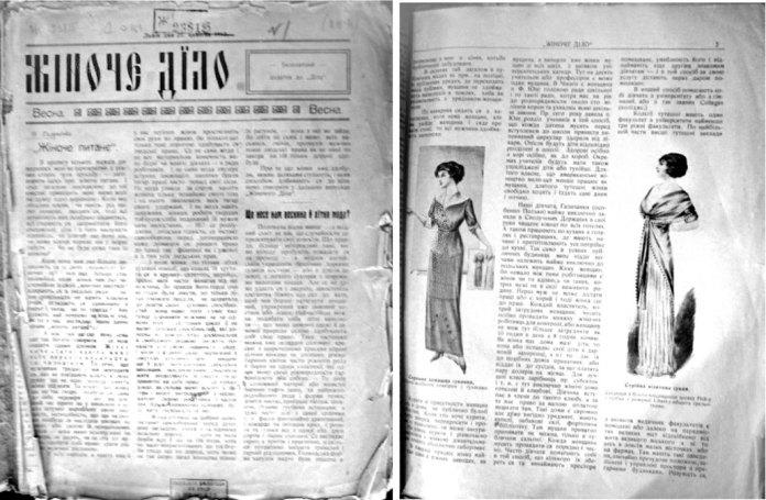 """""""Жіноче діло"""", 1912 рік"""