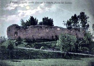Поштівка з руїнами стіни Високого замку у Львові