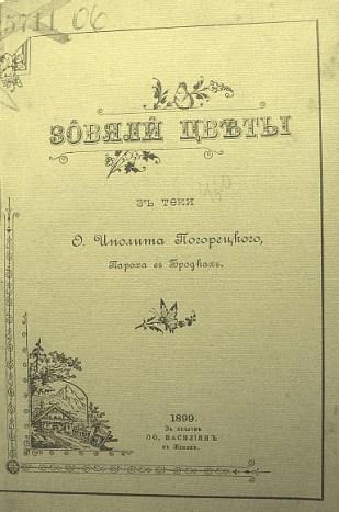 Титульна сторінка книги «Зів'ялі цвіти»
