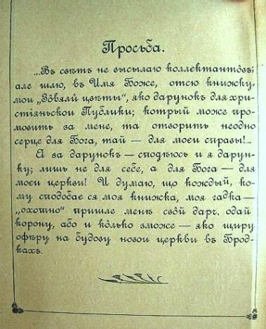 Сторінка з книги «Зів'ялі цвіти»