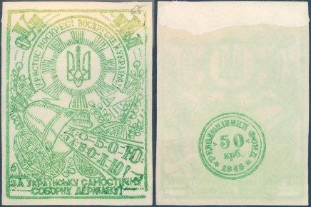 """Великодній бофон Крайового проводу ОУН """"Захід-Карпати"""" за 1948 р. номіналом 50 крб."""