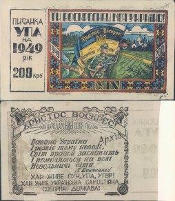 Великодній бофон Львівського крайового проводу ОУН за 1949 р. номіналом 200 крб.