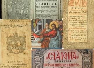 Львівський вчитель, книги якого спалювали у Московії