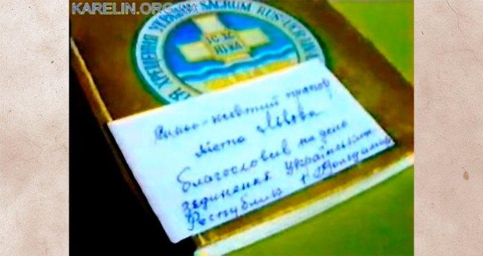 Історична посвята архієпископом Львівським Володимиром (Стернюком) Державного Прапора України,піднятого над Львовом 3 квітня 1990 року