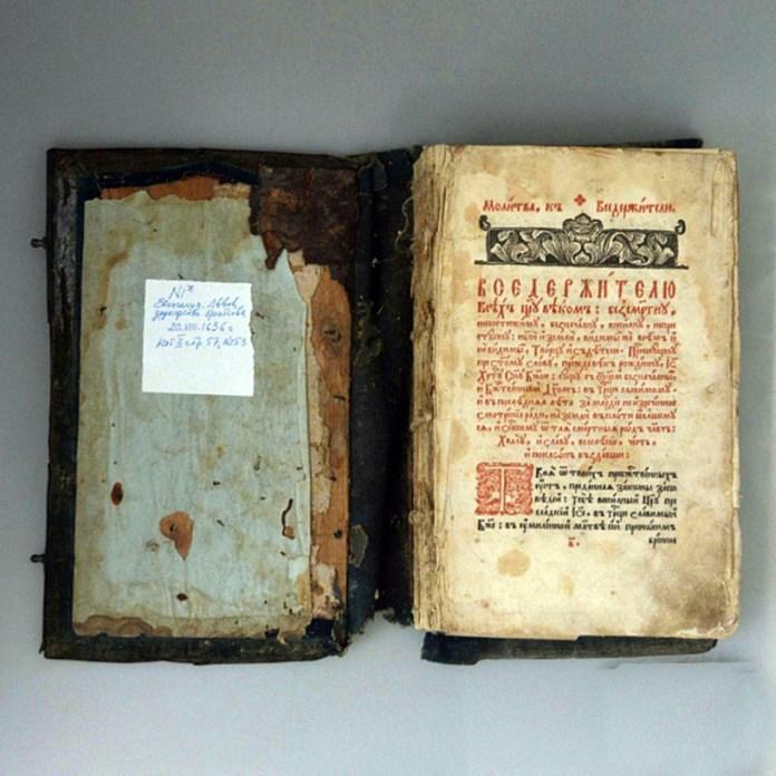 Євангеліє, 1636 р.