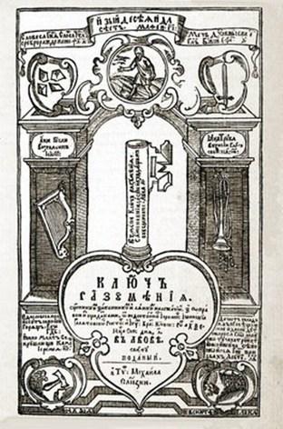 Ключ розуменія І.Галятовського, 1665 р.
