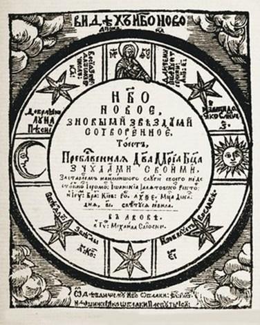 Небо новоє І.Галятовського, 1665р.