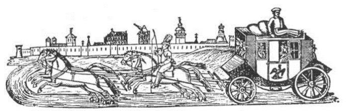 Поштовий диліжанс (гравюра XVIII століття)
