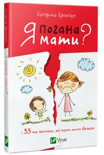 Книга Катерини Кронгауз «Я погана мати?»